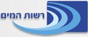 תמונת לוגו רשות המים